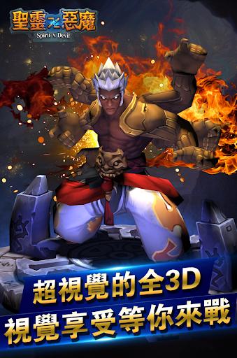 聖靈X惡魔