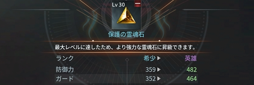 V4_霊魂石昇級