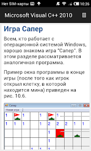 Учебник c++ microsoft visual studio 2010