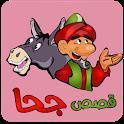 قصص جحا - بدون انترنت icon