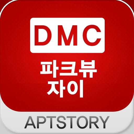 DMC파크뷰자이 아파트