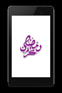Ramadan Kareem (2015) screenshot 6