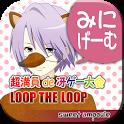 LTLミニゲーム【超満員de冴ゲー大会】 icon