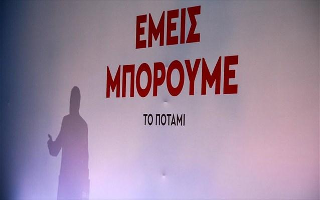 Το Ποτάμι: Στηρίζουμε την Ελλάδα, όχι τον Τσίπρα