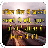 Quotes Wallpaper In Hindi