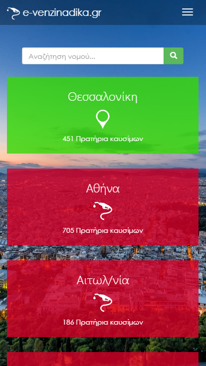 e-venzinadika - στιγμιότυπο οθόνης