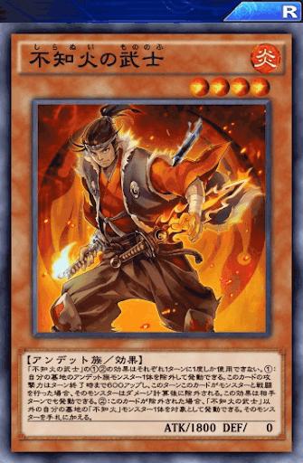 不知火の武士