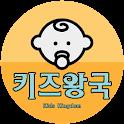 내 손안에 키즈왕국 - 무료 동요, 동화, 만화 모음 icon