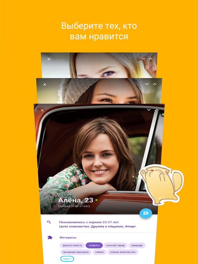 лучшие приложения в социальных сетях для знакомства