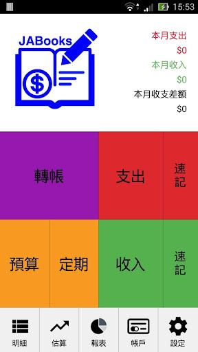 记帐-JABooks帐簿【专业版】3秒快速记帐,专业资产管理