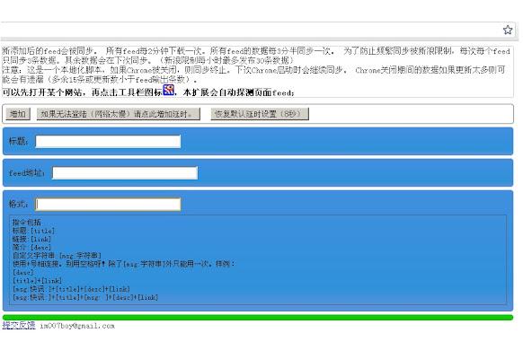 微博RSS高级同步