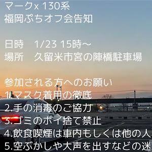 マークX GRX130系 のカスタム事例画像 タチバナさんの2021年01月16日21:25の投稿