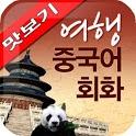 AE 여행 중국어회화_맛보기 icon