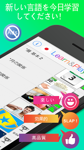 Learn Play 広東語:学び 広東語を再生