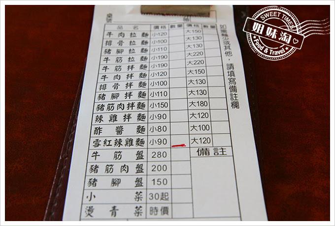 姚家蘭州拉麵菜單