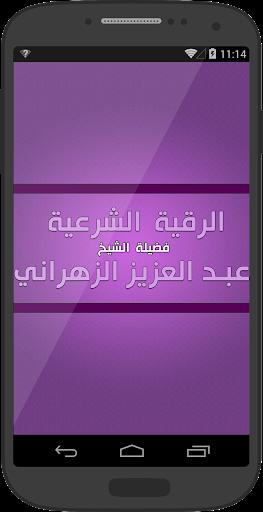 Ruqyah by Abdulaziz Zahrani