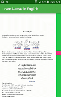 Learn Namaz in English - náhled