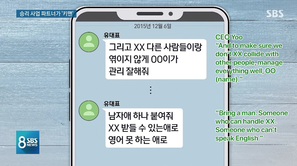 seungri ceo yoo chat 3