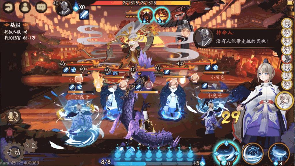 鬼霊歌姫第3段階
