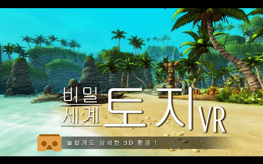 비밀의 세계 섬 VR