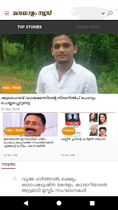 Malayalam Online 1.1.2 Latest MOD APK 1