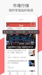 鉅亨財經新聞 - náhled