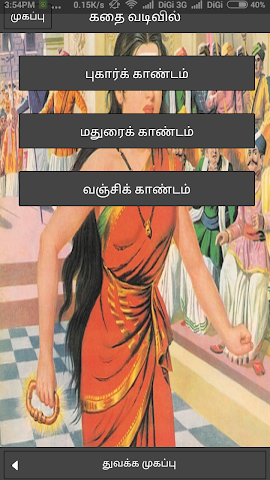 android Silapathikaram Screenshot 4