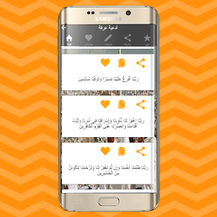 Download أدعية عرفة For PC Windows and Mac apk screenshot 4