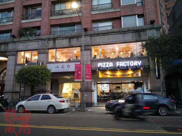 食記:Pizza Factory 披薩工廠(永和廠)@ 永安市場捷運站