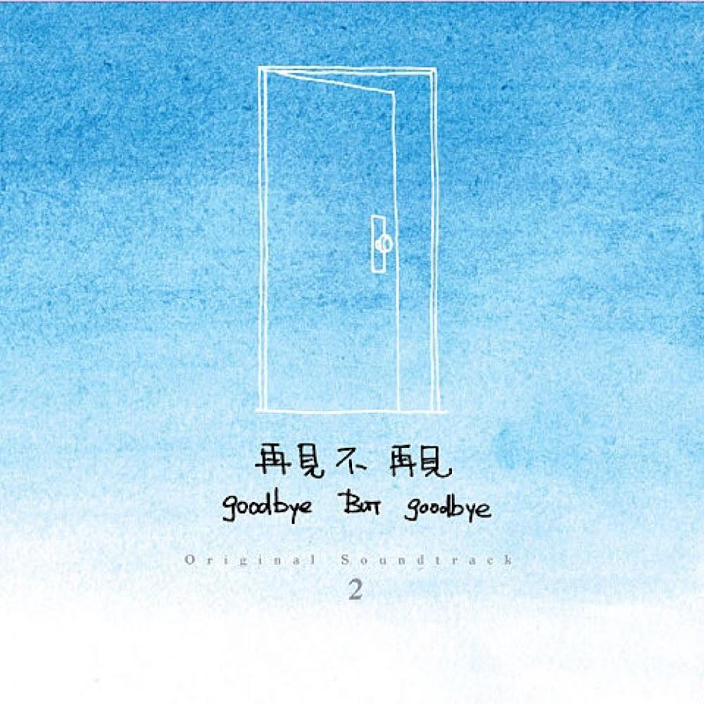 《再見不再見》舞台劇原聲大碟