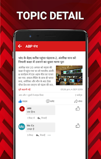 News App, latest & breaking India news - ABP Live Screenshot