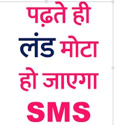 अकेले में पढ़ने वाली शायरी और SMS