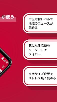 dmenuニュース 無料で読めるドコモが提供する安心信頼のニュースアプリのおすすめ画像2