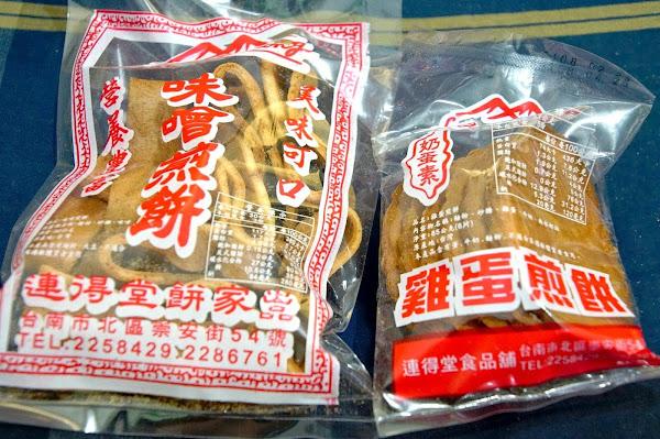 連得堂餅家-基本2種+預訂3種全口味介紹