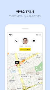 카카오 T - 택시, 대리운전, 주차, 내비 - náhled