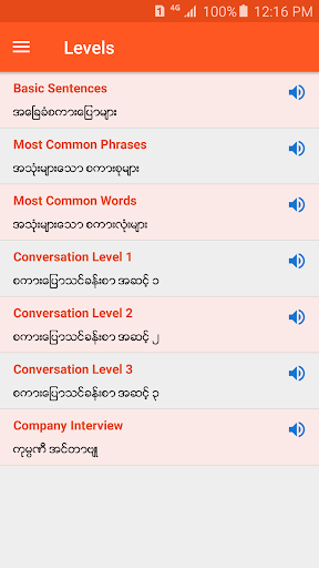 English Speaking for Myanmar 1.0.5 screenshots 2