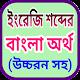Download ইংরেজি শব্দের বাংলা অর্থ উচ্চারণসহ English Bangla For PC Windows and Mac