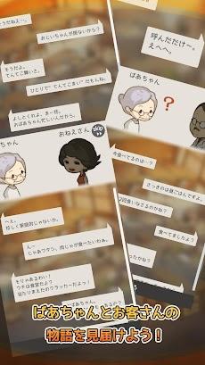 思い出の食堂物語 ~心にしみる昭和シリーズ~のおすすめ画像4