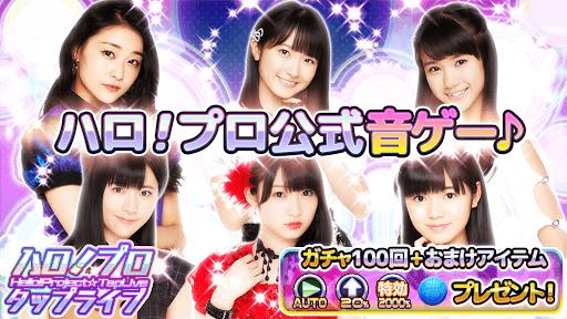 ハロプロタップライブ - 女性アイドルグループを育成して好きなメンバーで楽しめるリズムゲーム 2.8.0 screenshots 1