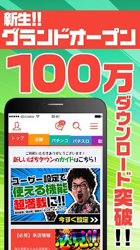 DMMぱちタウン パチタウン パチンコ・パチスロ無料アプリ