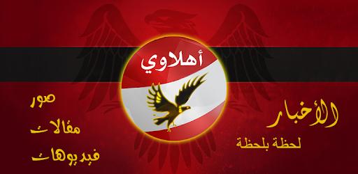 أهلاوي أخبار الأهلي captures d'écran