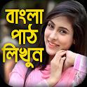 বাংলা পাঠ লিখুন সহজেই : Text On Photo Bangla icon