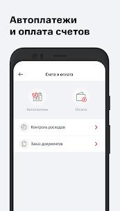 Мой МТС App Download 5