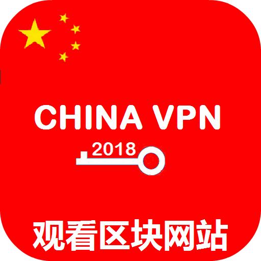 App Insights: CHINA VPN Free - VPN Master & Free VPN Server | Apptopia