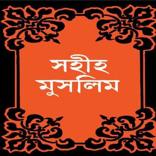সহিহ মুসলিম - Bangla Hadith
