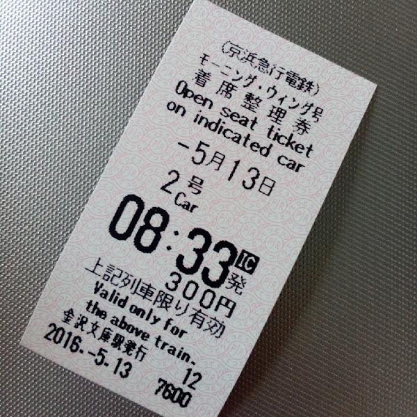 京急モーニング・ウィング号
