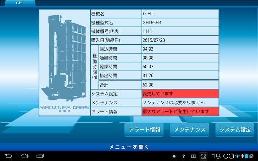 ISEKIu30a2u30b0u30eau30b5u30ddu30fcu30c8u4e7eu71e5u6a5f Ver 1.3.2 Windows u7528 2