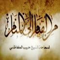 Min AlQiyam Eila AlManam icon