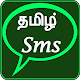 Download Tamil SMS For PC Windows and Mac