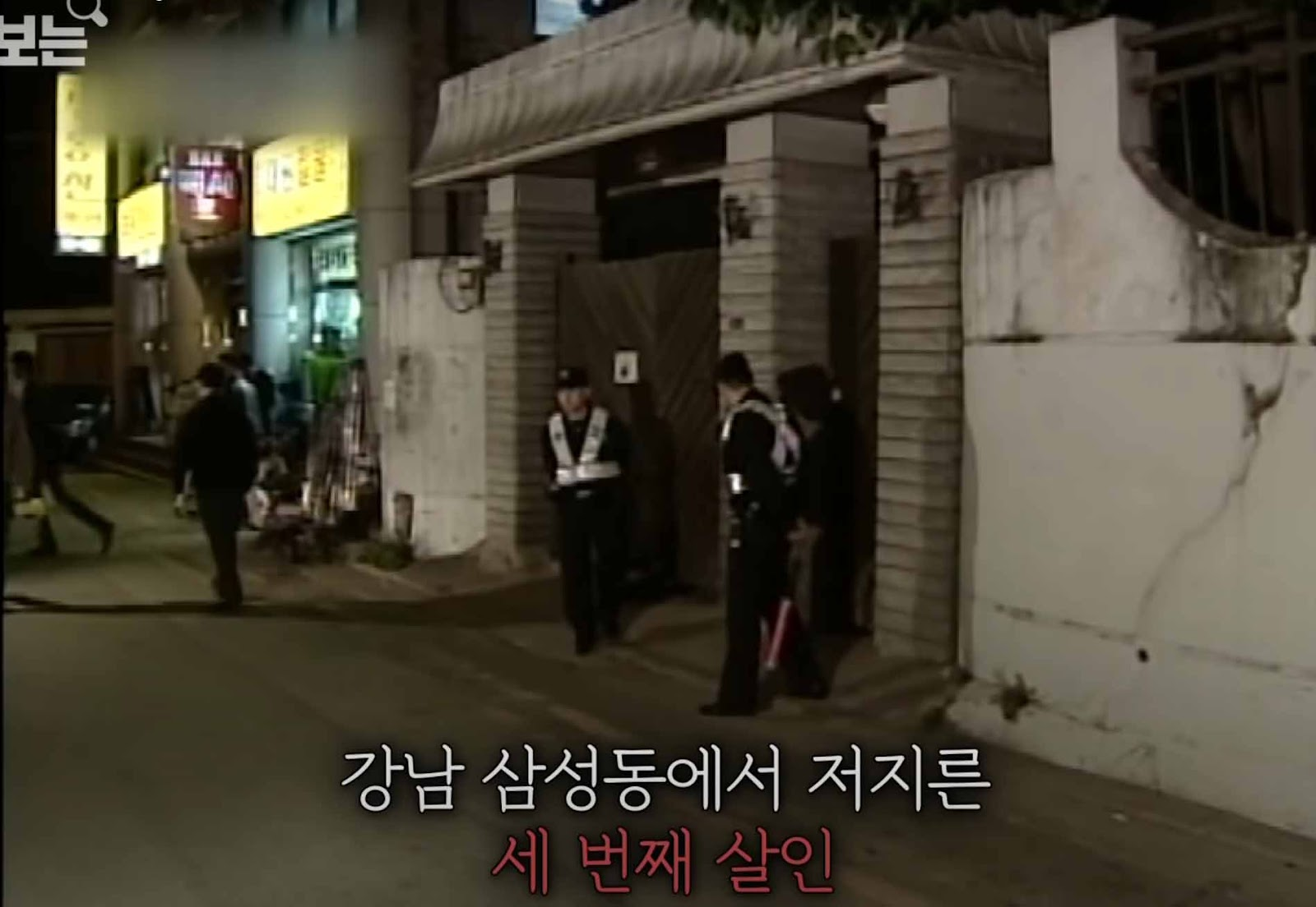 News footage during investigation